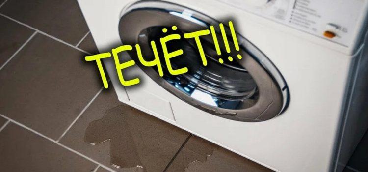 Течет стиральная машина автомат